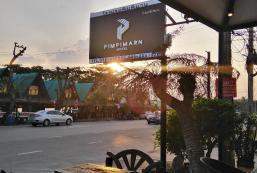 皮姆瑪恩海灘酒店 Pimpimarn Beach Hotel