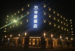 帝豪飯店 Delton Hotel