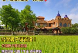 宜蘭芯園 - 我的夢中城堡 Xin Yuan Castle Hotel