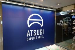 厚木膠囊酒店 Atsugi Capsule Hotel