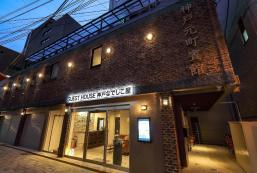 神戶NADESHIKO屋旅館 Guest House Kobe Nadeshikoya