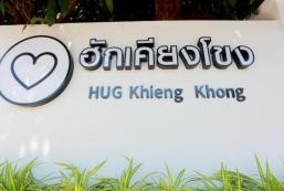 HUG Khieng Khong Nongkhai Hostel HUG Khieng Khong Nongkhai Hostel
