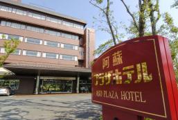 阿蘇廣場酒店 Aso Plaza Hotel