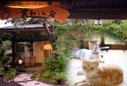 由布院笑貓之宿旅館 Yufuin Waraneko no Yado