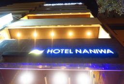 浪花酒店新世界前店 Hotel Naniwa Shinsekaimae