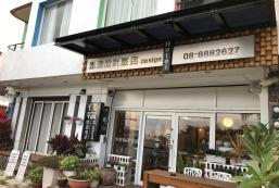 南灣悠遊設計旅店 Yoyo Design Hotel