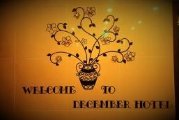 十二月酒店 December Hotel