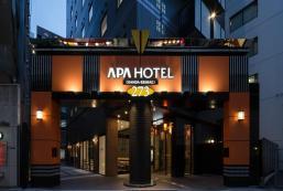 APA酒店 - 神田站前 APA Hotel Kanda Ekimae