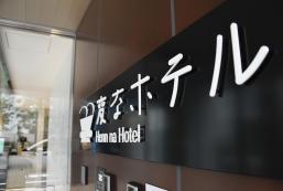 海茵娜酒店东京滨松町 Henn na Hotel Tokyo Hamamatsucho