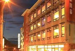 青雅泥漿溫泉精品會館 Chinya Hotspring Hotel