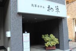 淺草和草酒店 Asakusa Hotel WASOU