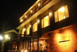 昭戀館予志日式旅館 Shorenkan Yoshinoya