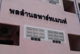 龐蘭公寓 Ponlaan Apartment