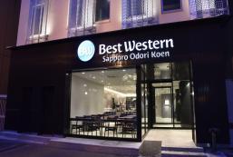 最佳西方酒店 - 札幌大通公園 Best Western Sapporo Odori Koen