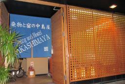 染物宿之中島屋 Dyeing and Hostel Nakashimaya
