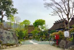 牧場之家旅館 Ryokan Makibanoie