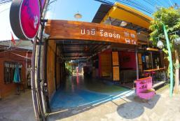 帕怡度假村 Payi Resort