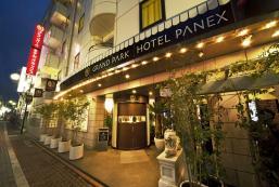 東京公園大酒店Panex Grand Park Hotel Panex Tokyo
