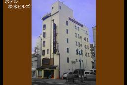 松本山丘酒店 Hotel Matsumoto Hills
