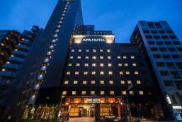 APA度假酒店 - 西新宿五丁目站大廈 APA Hotel & Resort Nishishinjuku-Gochome-Eki Tower