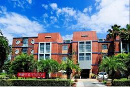 台東文旅 - 史前文化博物館園區 Taitung Cultural Excursion Resort