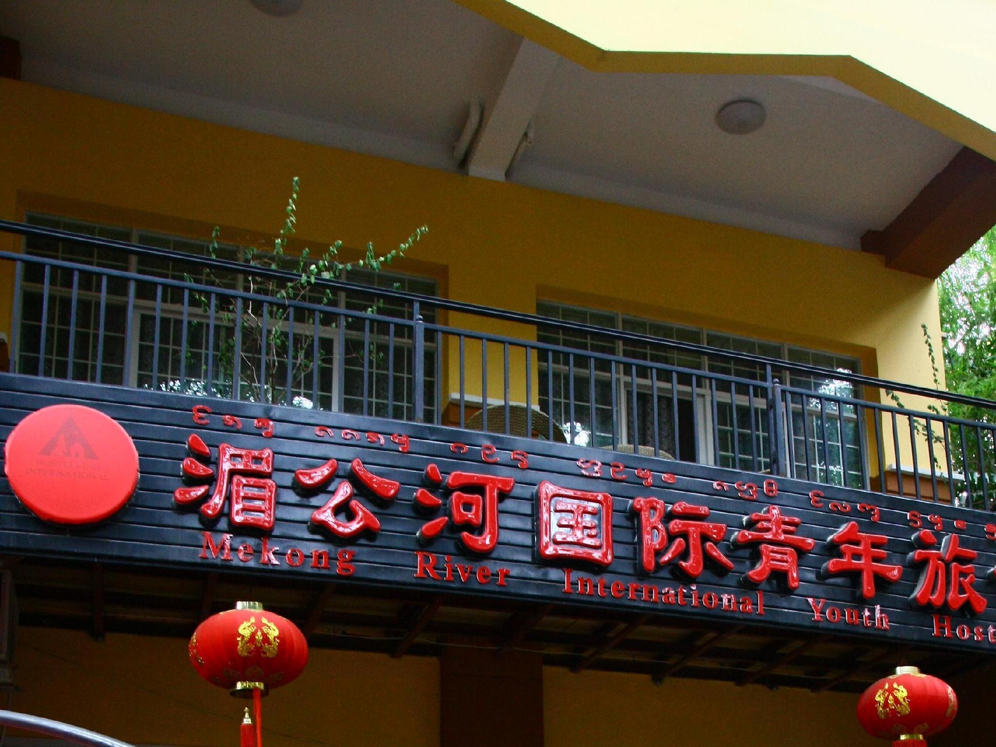 Xishuangbanna Puti Xiaoyuan Keshe Hotel In China Asia
