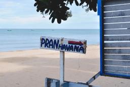 普蘭哈瓦那精品酒店 Pran Havana Boutique Hotel
