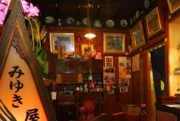 美優木屋旅館 Ryokan Miyukiya