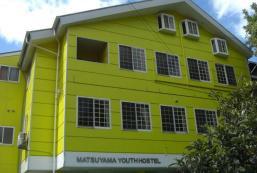 松山旅館 Matsuyama Youth Hostel