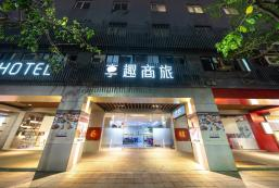享趣商旅三重館 Joy Hotel Sanchong