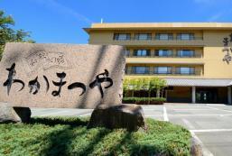藏王旅和歌之宿若松屋 Zao Utanoyado Wakamatsuya