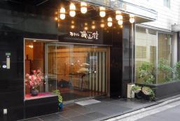 機山館酒店 Hotel Kizankan