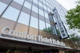 博多康福特酒店 Comfort Hotel Hakata