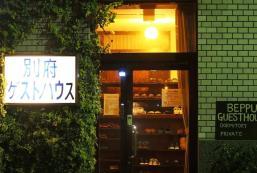 別府旅館 Beppu Guest House