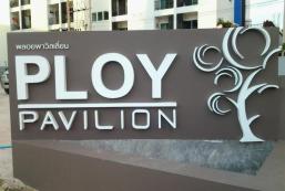 寶奈兒亭酒店 Hotel Ploy Pavilion