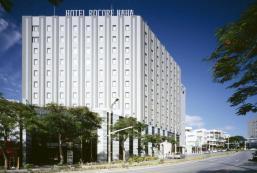 那霸Rocore酒店 Hotel Rocore Naha