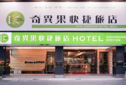 奇異果快捷旅店 - 高雄車站店 Kiwi Express Hotel-Kaohsiung Station