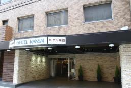 關西酒店 Hotel Kansai