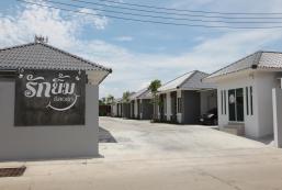 魯基姆度假村 Rukyim Resort