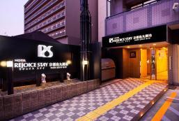 京都烏丸御池歡慶住宿酒店 Hotel Rejoice Stay Kyoto Karasuma Oike