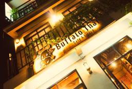 布法羅泰國家庭住宿及咖啡廳 Buffalo Thai Home & Cafe