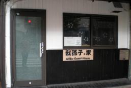 我孫子之家民宿 Abiko Guest House