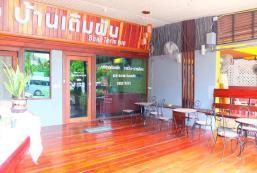 班清盛蘇克樂趣酒店 Baan Term Fun Saen Suk