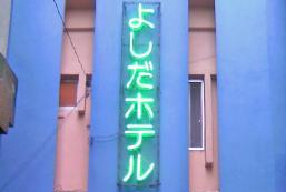 吉田酒店 Yoshida Hotel