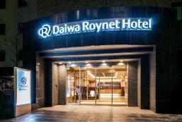 金澤大和ROYNET酒店 Daiwa Roynet Hotel Kanazawa