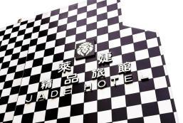 萊婕精品旅館 Jade Hotel