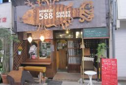 姬路588旅館 Himeji Gahaha Guest House