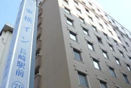 東橫INN長崎站前 Toyoko Inn Nagasaki Ekimae