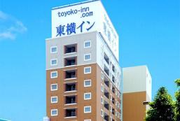 東橫INN敦賀站前 Toyoko Inn Tsuruga Ekimae