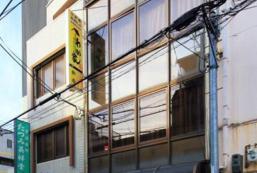 我家旅館 Ryokan Wagaya